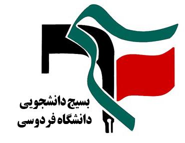 بسیج دانشجویی دانشگاه فردوسی مشهد