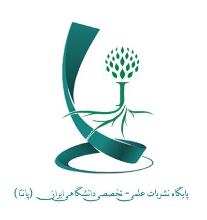 پایگاه علمی تخصصی دانشگاه های ایران ( پانتا)