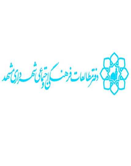دفتر مطالعات فرهنگی و اجتماعی شهرداری مشهد