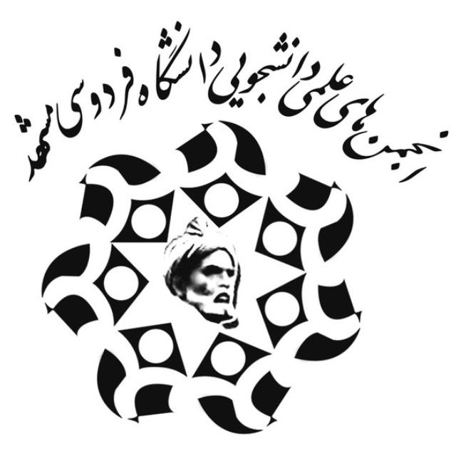 انجمن علمی دانشجویی دانشگاه فردوسی مشهد